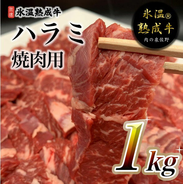 【ふるさと納税】氷温(R)熟成牛 ハラミ焼肉用1kg