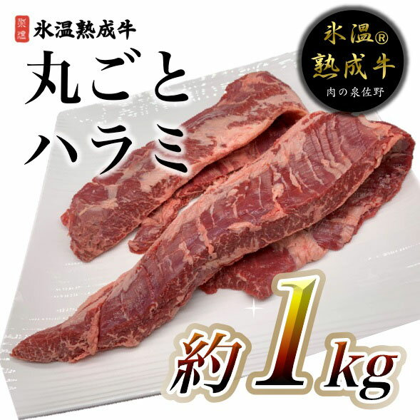 【ふるさと納税】氷温(R)熟成牛 丸ごとハラミ2本(合計約1kg)