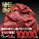 【ふるさと納税】【期間限定】秘伝の赤タレ漬け牛ハラミ肉 大容量1.5kg