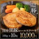 【ふるさと納税】氷温(R)熟成豚 国産黒豚ロールステーキ1k