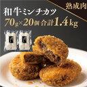 【ふるさと納税】絶品!国産熟成和牛のミンチカツ 1.4kg(70g×20個)