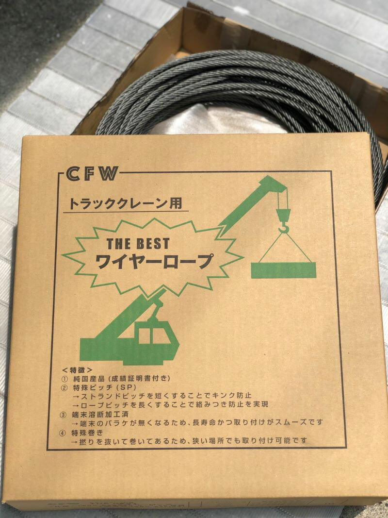 【ふるさと納税】トラッククレーン用交換ワイヤーロープ(69m)