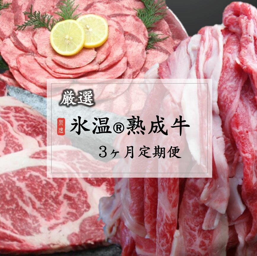 【ふるさと納税】厳選 氷温(R)熟成牛 3ヶ月定期便