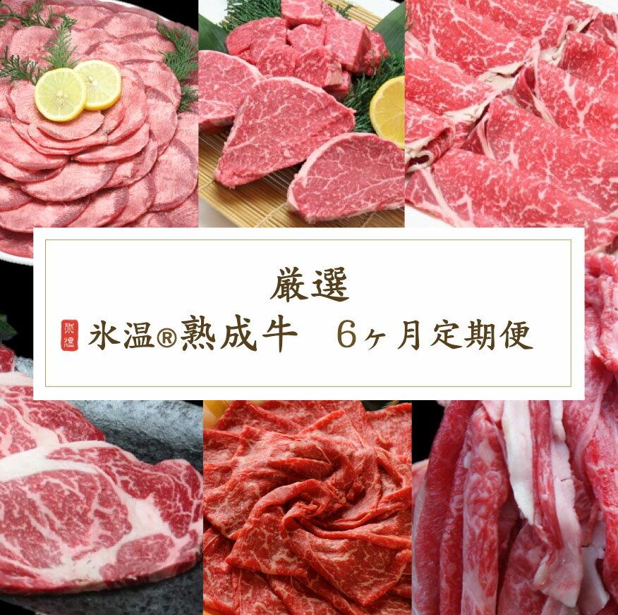 【ふるさと納税】厳選 氷温(R)熟成牛 6ヶ月定期便