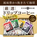 【ふるさと納税】厳選ドリップコーヒー4種50袋
