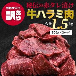 【ふるさと納税】秘伝の赤タレ漬け牛ハラミ肉 大容量1.5kg 画像1