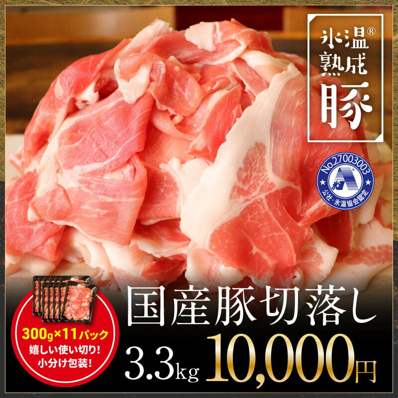 豚肉のコスパ9位:氷温熟成豚 国産豚切落し3.6kg