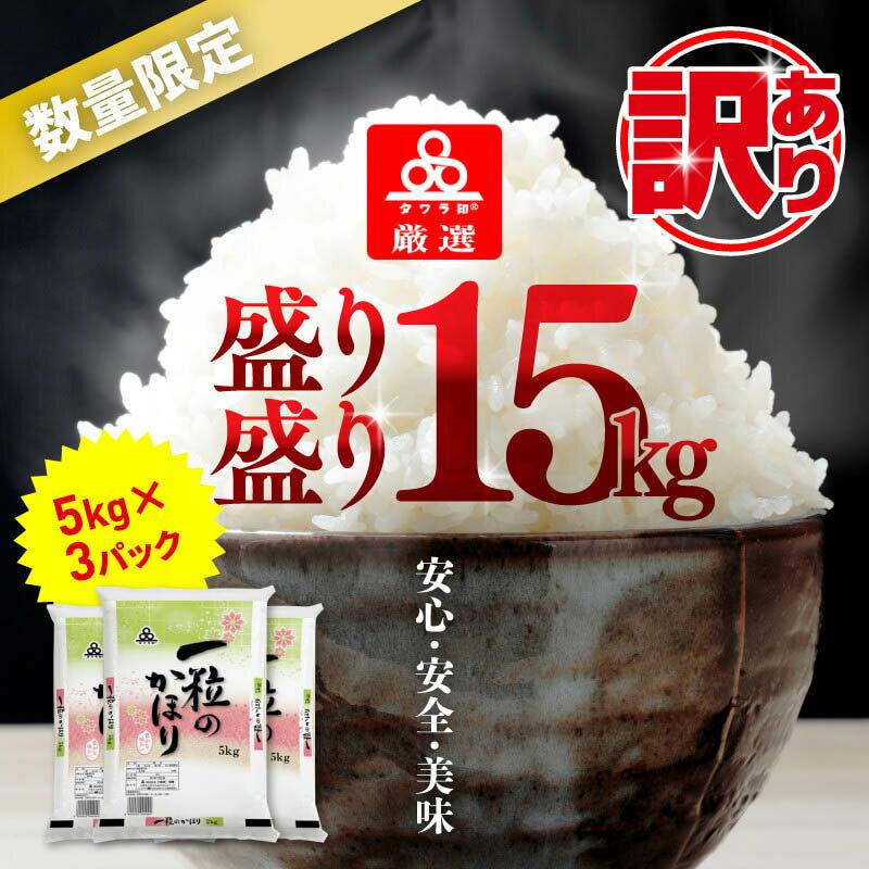 [訳あり][期間限定]タワラ印一粒のかほり 盛り盛り 計15kg(5kg×3袋)お米 緊急支援品 10kg以上 予約受付