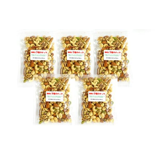 ふるさと納税 素焼き7種のミックスナッツ200g×5袋 加工食品・ナッツ・おつまみ