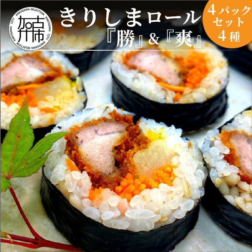 きりしまロール〜勝katsu&爽So 4パックセット