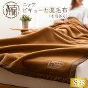 【ふるさと納税】ニッケビキューナ混毛布(毛羽部分)