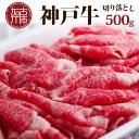 【ふるさと納税】神戸牛(加古川育ち)切り落とし(500g)