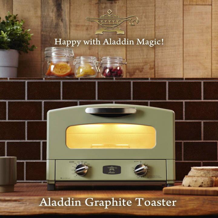 アラジン グラファイトトースター 2枚焼