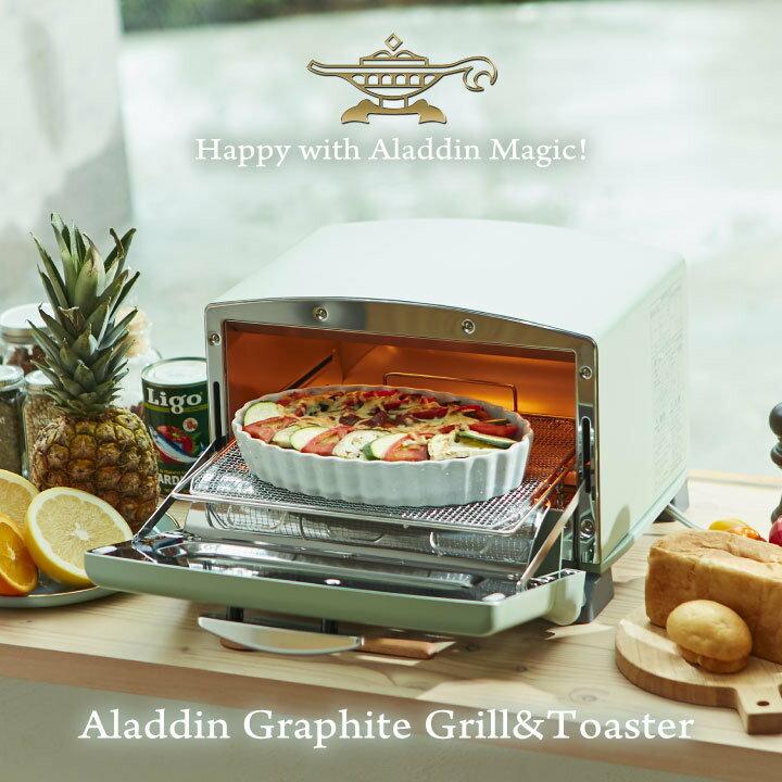 【約1〜5ヶ月後お届け】アラジン グラファイトグリル&トースター【4枚焼】(グリーン) 【雑貨・日用品・キッチン用品・4枚・グリル】