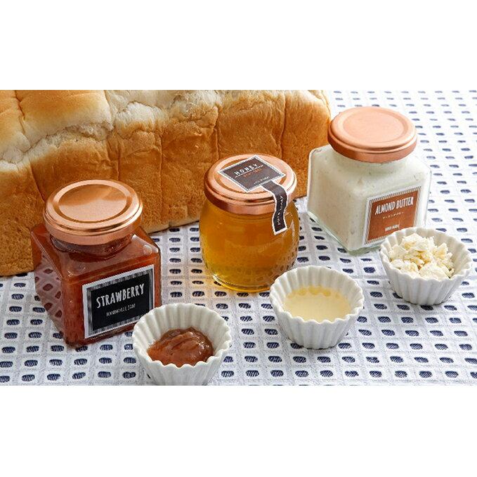 【ふるさと納税】季節のジャム、百花はちみつ、アーモンドバターよくばり3点セットwithはりまる食パン 【蜂蜜・はちみつ・ジャム・パン・食パン】