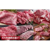 【ふるさと納税】神戸牛贅沢6種【6ヵ月連続お届け】 【定期便・ロース・お肉・牛肉・すき焼き】