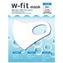 【ふるさと納税】w-fit mask(ダブルフィットマスク)...