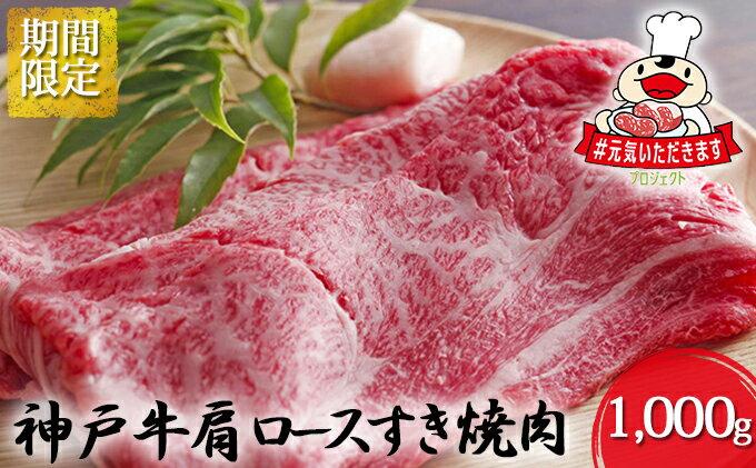 [緊急支援対象品]神戸牛肩ロースすき焼肉 1,000g(クラウドファンディング対象) [お肉・牛肉・ロース・お肉・牛肉・すき焼き]