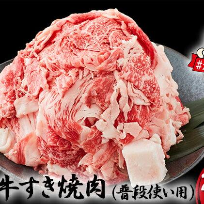 [緊急支援対象品]神戸牛すき焼肉(普段使い用)2,000g  2020年10月20日〜2020年11月18日まで(限定数量に達し次第、受付終了となります)[お肉・牛肉・すき焼き・牛肉炒め物]
