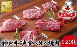 【ふるさと納税】【緊急支援対象品】神戸牛6点食べ比べ焼肉 1,200g 2020年10月20日〜2020年11月18日まで(限定数量に達し次第、受付終了となります)【お肉・牛肉・焼肉・バーベキュー】・・・ 画像1