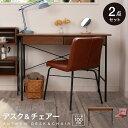 【ふるさと納税】《約1〜2ヶ月後発送予定》anthem Desk&Chair 【デスクセット/インテリア・机・いす・...