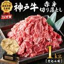【ふるさと納税】神戸牛赤身切り落とし(煮込み用)1.2kg 【牛肉・お肉・和牛・兵庫県産】