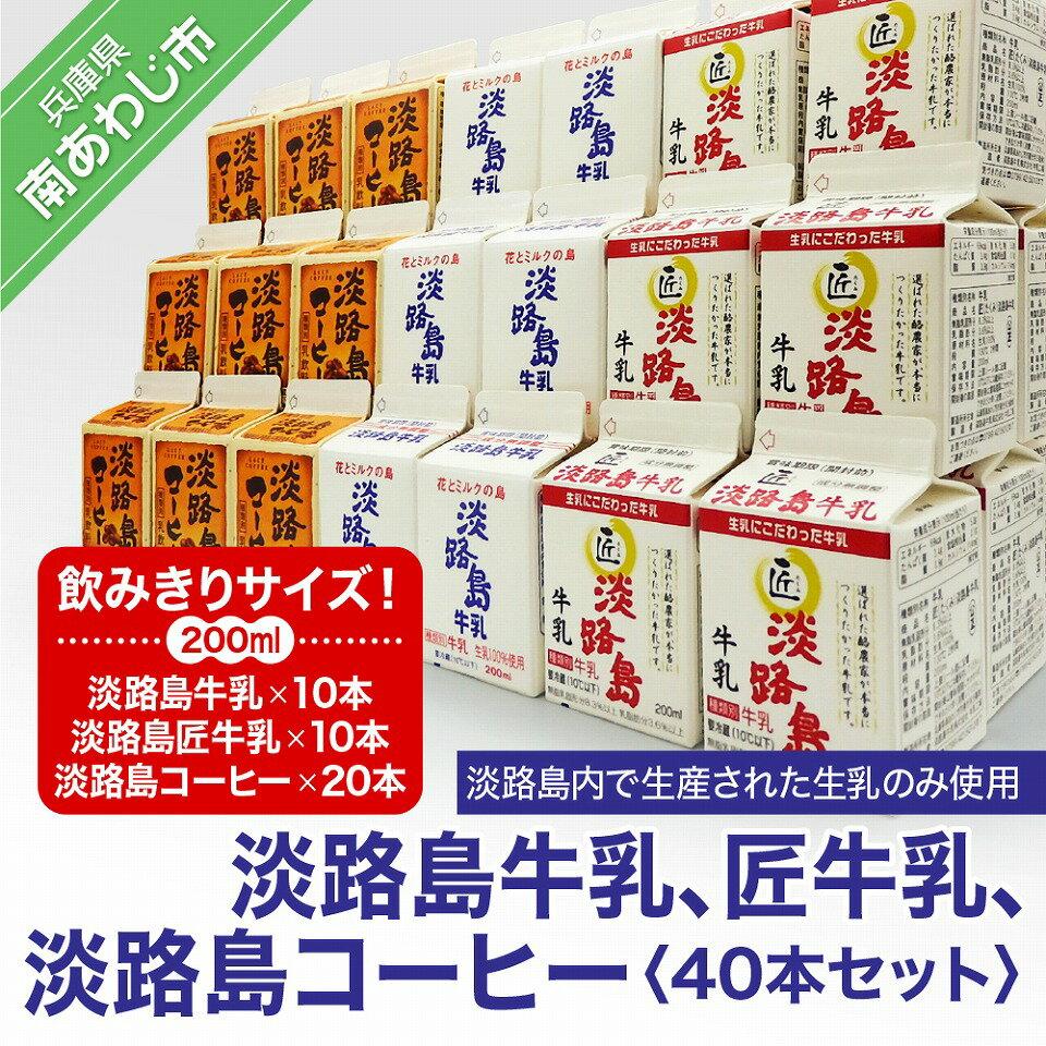 飲みきりサイズ!淡路島牛乳、匠牛乳、淡路島コーヒー40本セット