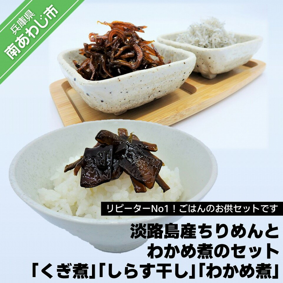 リピーターNo1!淡路島産ちりめんとわかめ煮のセット「くぎ煮」「しらす干し」「わかめ煮」