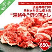 【淡路牛】切り落とし650g