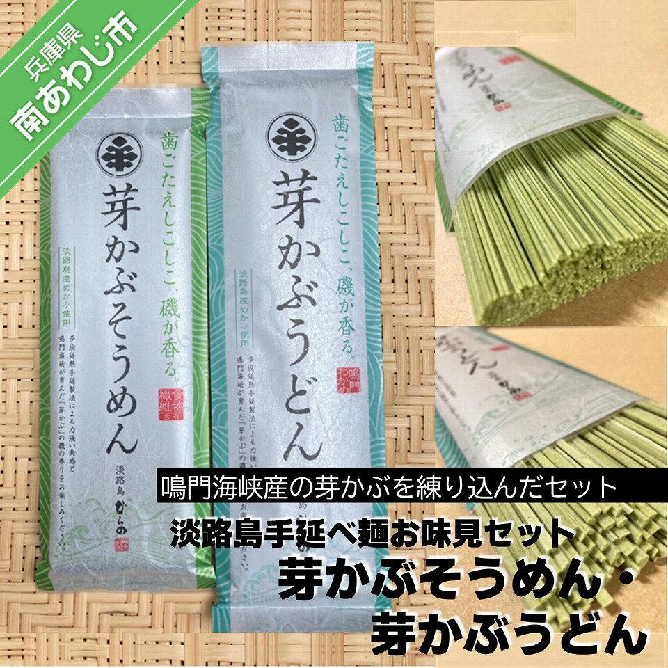 [平野製麺所]淡路島手延べ麺お味見セット(芽かぶそうめん・芽かぶうどん)