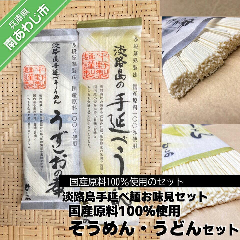 [平野製麺所]淡路島手延べ麺お味見セット(国産原料100%使用そうめん・うどんセット)