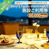 【Hotel&ResortsMINAMIAWAJI】施設利用券5万円相当分