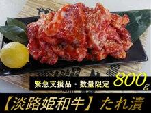 【緊急支援品・数量限定】牧場直売「淡路姫和牛」たれ漬800g(400g×2パック)