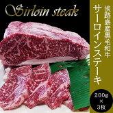 【12月限定】牧場直売「淡路姫和牛」サーロインステーキ200g×3
