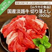 国産淡路牛切り落とし900g(300g×3パック)