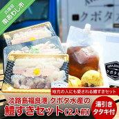 【期間限定】クボタ水産の鱧(はも)すきセット湯引きタタキ付2人前