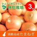 【ふるさと納税】【3kg】兵庫県認証★特別栽培★淡路島たまね...