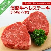 ふるさと納税淡路島淡路牛ヘレステーキ(150g×2枚)
