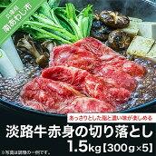 淡路牛赤身の切り落とし(300g×5)