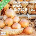 【ふるさと納税】【ONOKORO商店】淡路島たまねぎ 10kg