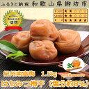【ふるさと納税】紀州南高梅 はちみつ梅(塩分8%) 1.5k