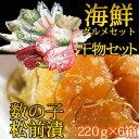 【ふるさと納税】海鮮グルメセット(干物詰め合わせ&数の子松前220g×6箱)...