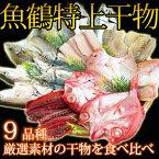 【ふるさと納税】魚鶴特上干物セット9種18枚※返礼品の発送は2019年3月上旬から4月上旬になります