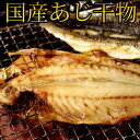 【ふるさと納税】和歌山魚鶴の国産あじ干物20尾