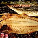 【ふるさと納税】和歌山魚鶴の国産あじ干物8尾