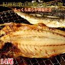 【ふるさと納税】和歌山魚鶴 国産 あじ干物 14尾 鯵