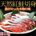 【ふるさと納税】■和歌山魚鶴仕込の天然紅サケ切身約1kg