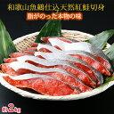 【ふるさと納税】■和歌山魚鶴仕込の天然紅サケ切身約2kg 切り身 鮭 小分け※2021年5月上旬〜6月上旬頃に順次発送