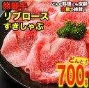 【ふるさと納税】熊野牛リブロースすきしゃぶ用 700g