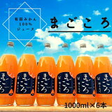 【ふるさと納税】【まごころ】有田みかんジュース100% 1000ml 6本